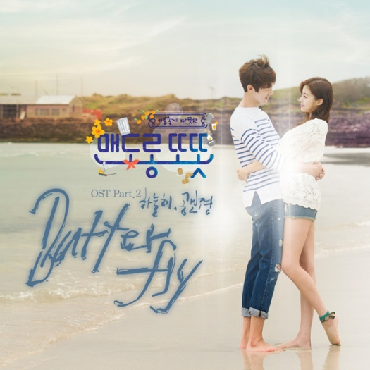warm and cozy ost 2