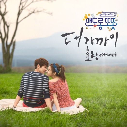 warm and cozy ost 3