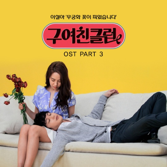 ex-girlfriend club ost 3