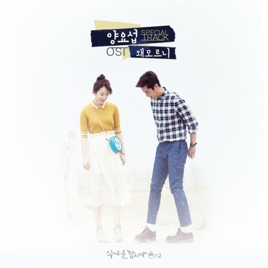 let's eat 2 ost
