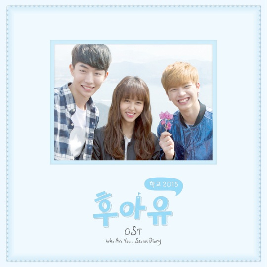 school 2015 - who are you secret diary