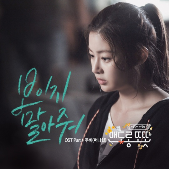 warm and cozy ost 4