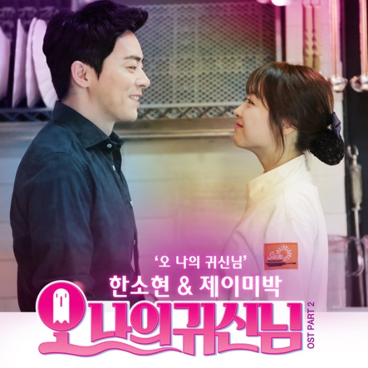 oh my ghostess 2