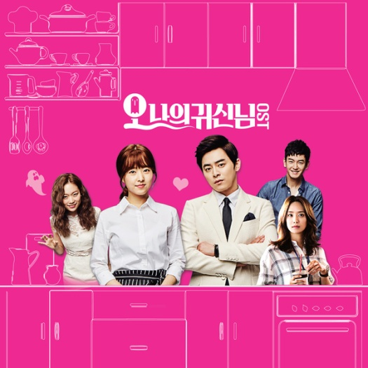 oh my ghostess ost