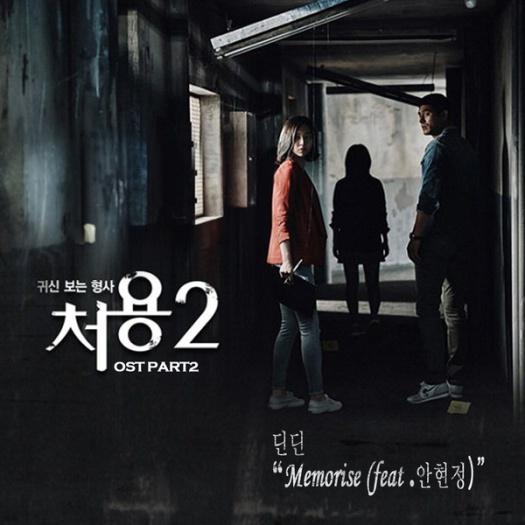 cheoyong 2