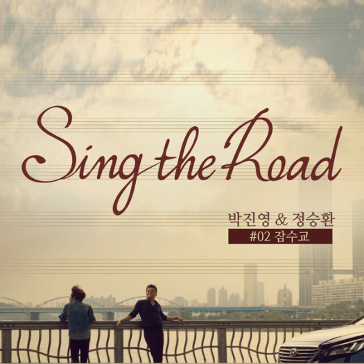 sing the road 2