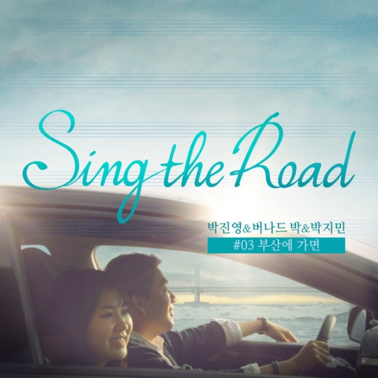 sing the road 3