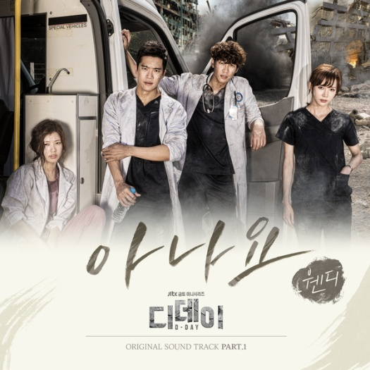 d-day ost 1