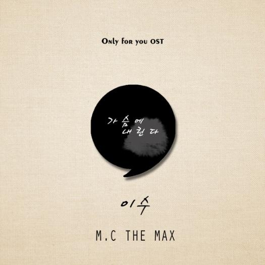 isu (mc the max)