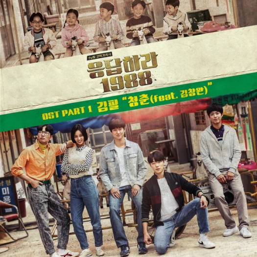 reply 1988 pt1