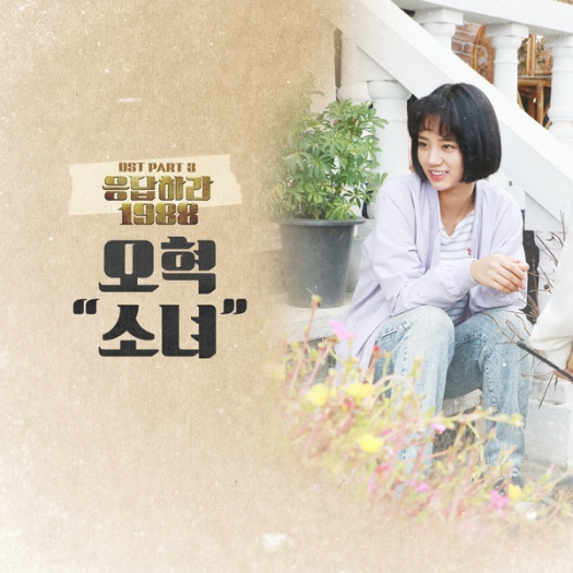 reply 1988 pt3