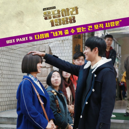 reply 1988 pt5