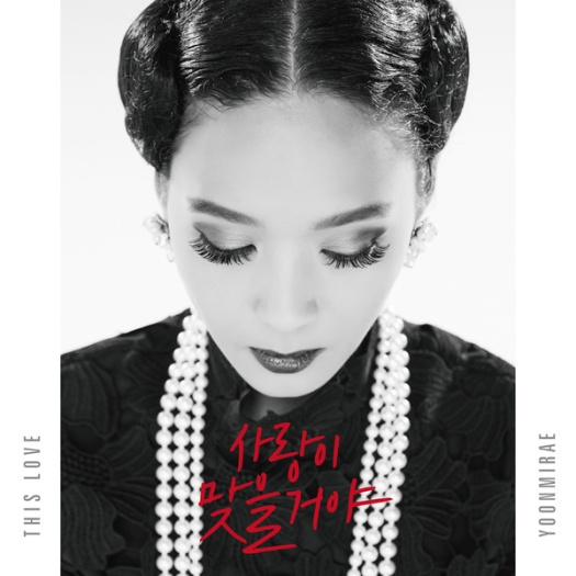 yoon mi rae - this love