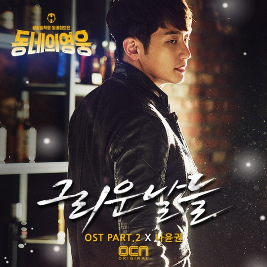 Na Yoon Kwon - Neighborhood Hero OST Part.2 - Missing Those Days K2Ost free mp3 download korean song kpop kdrama ost lyric 320 kbps