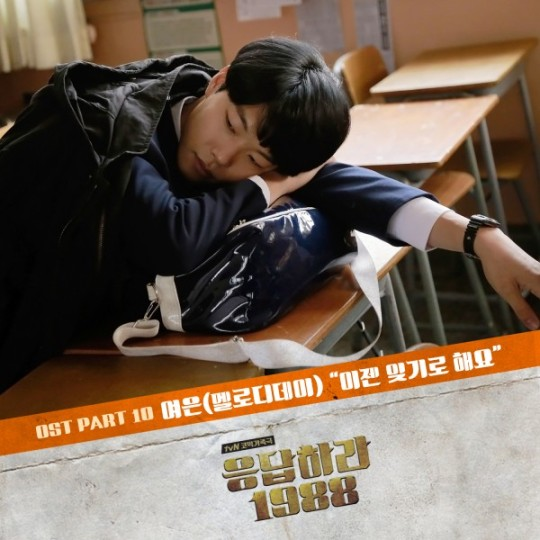 reply-1988-ost-part10.jpg.jpeg