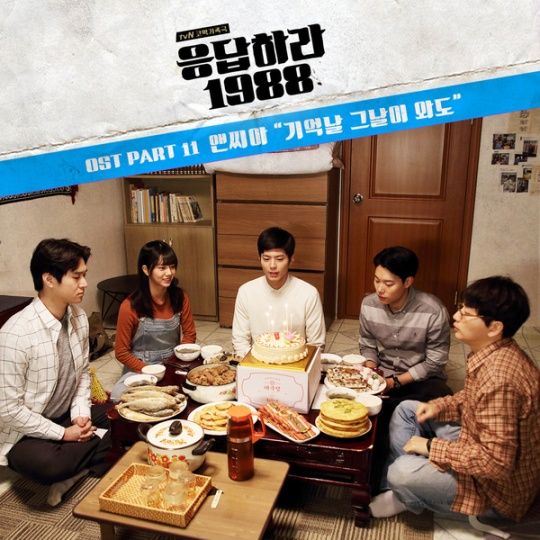 reply 1988 pt11