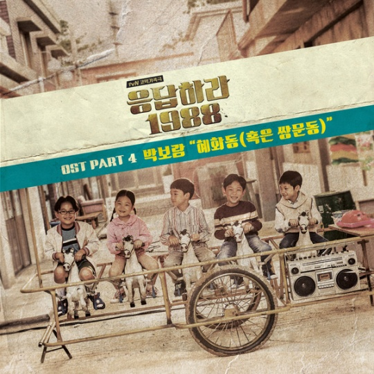 reply 1988 pt4