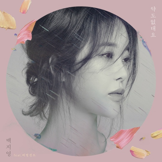 baek ji young - there's no cure