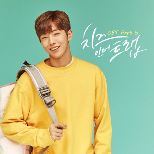 cheese in the trap pt5