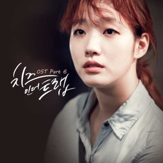 cheese in the trap pt6