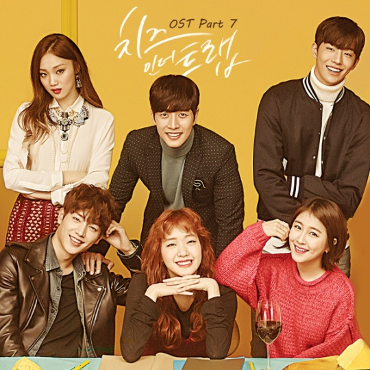 cheese in the trap pt7