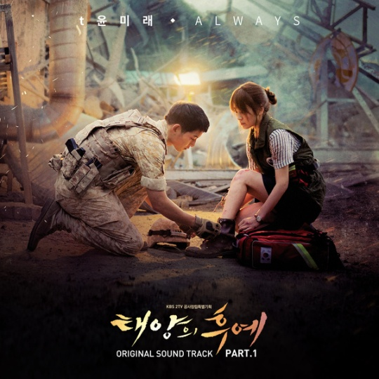 descendants of the sun ost 1