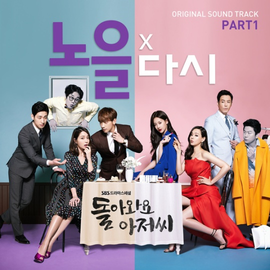 please come back mister ost p1