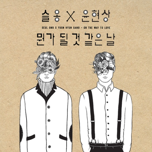 seul ong x yoon hyun sang