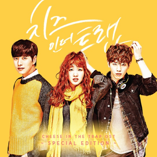 cheese in the trap ost special edition