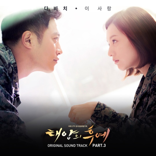 descendants of the sun ost 3