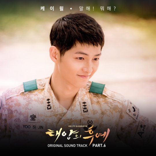 descendants of the sun ost 6