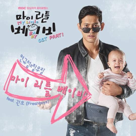 my little baby ost pt1