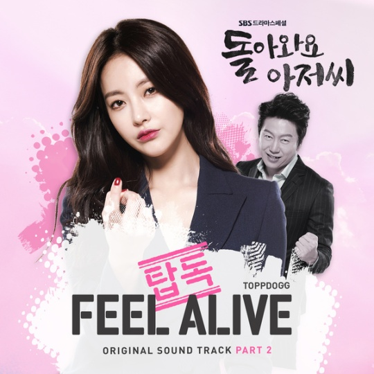 please come back mister ost p2