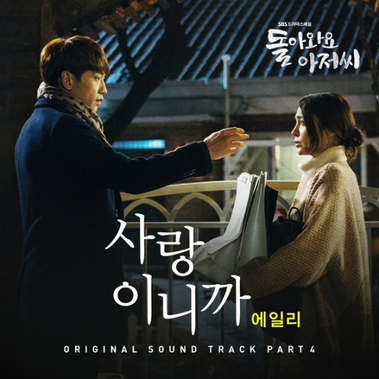 please come back mister ost p4
