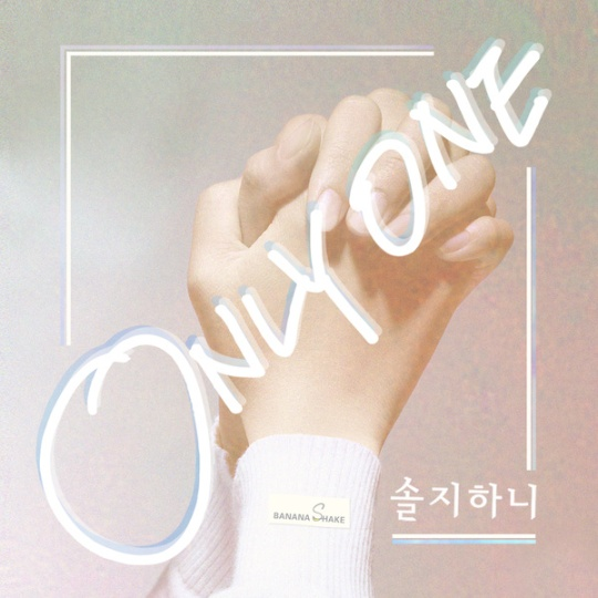 solji hani - only one