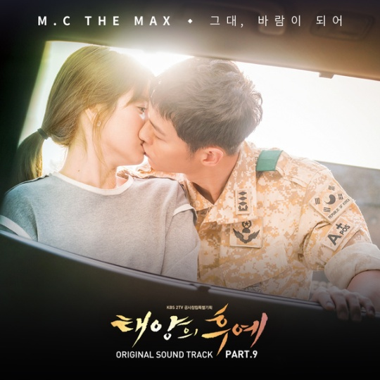 descendants of the sun ost 9