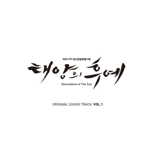 descendants of the sun ost vol1