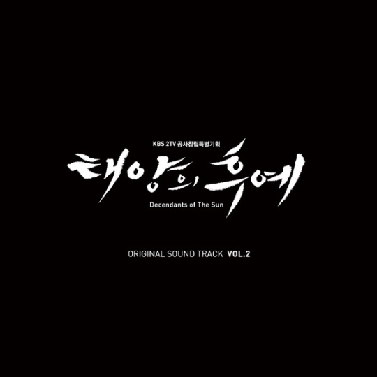 descendants of the sun ost vol2