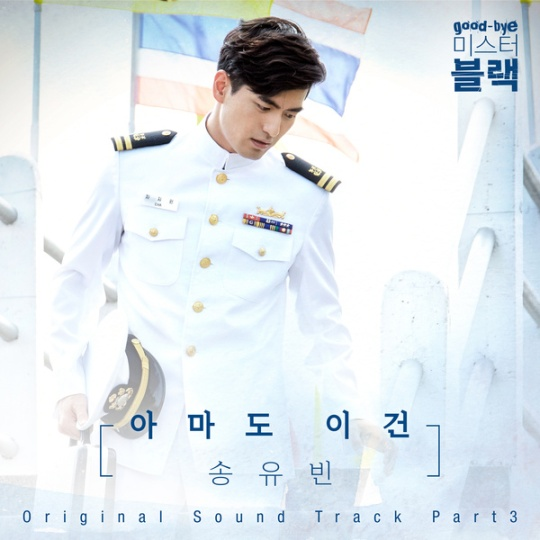 goodbye mr black ost pt3