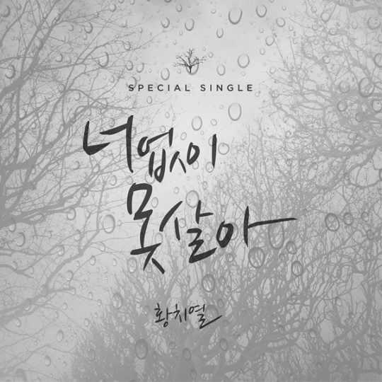hwang chi yeol special single