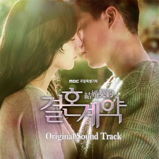 marriage contract ost