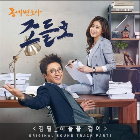 my lawyer mr jo ost pt1