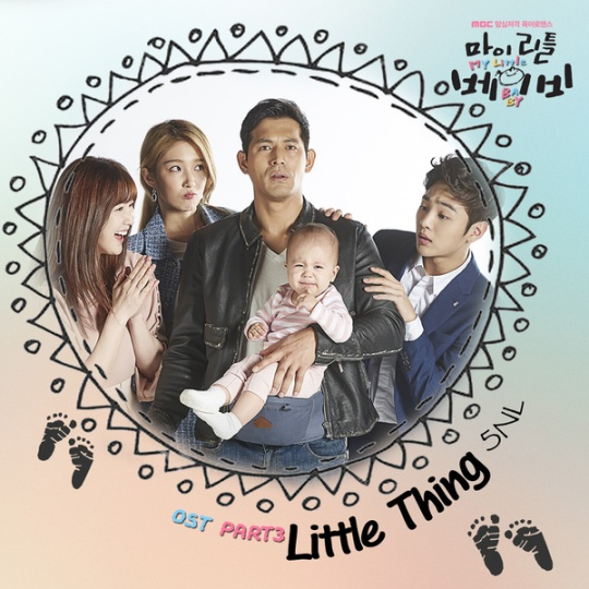 my little baby ost pt3