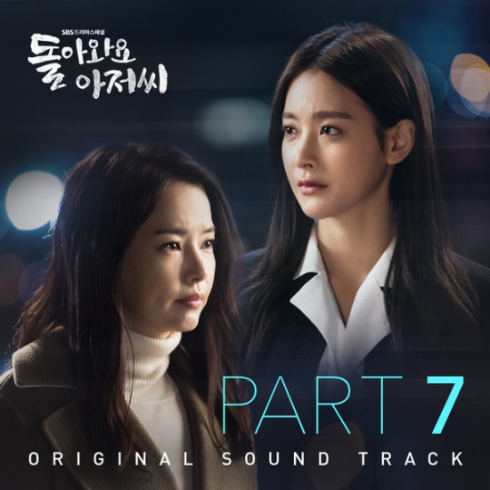 please come back mister ost p7