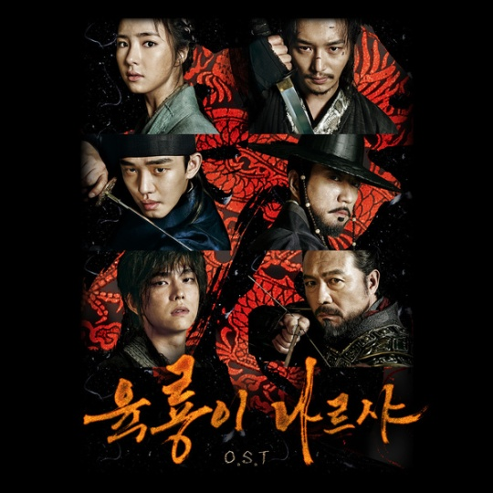 six flying dragon ost