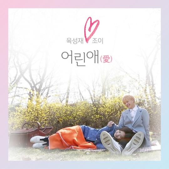 yook sung jae x joi