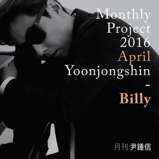 yoon jong shin 2016_4