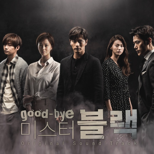 goodbye mr black ost