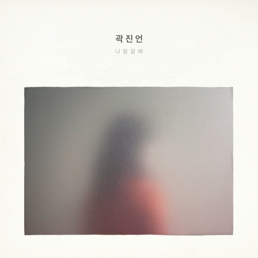 kwak jin eon 1st album go with me