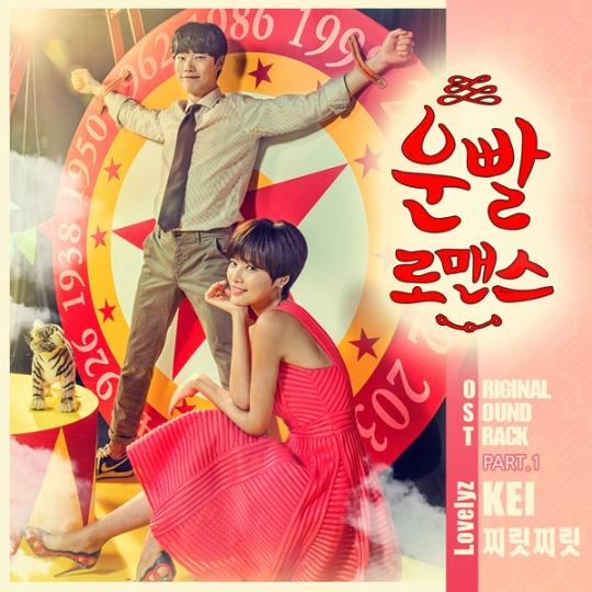 Lucky Romance OST 1